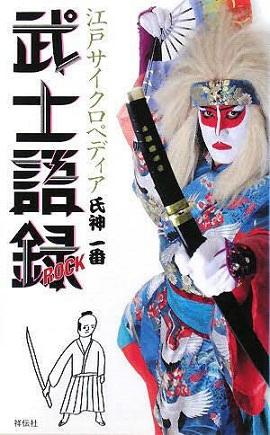 fuekoto_ujigami270435_180305-8.jpg