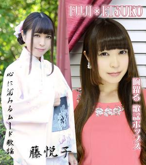 fujietsuko_photo.jpg