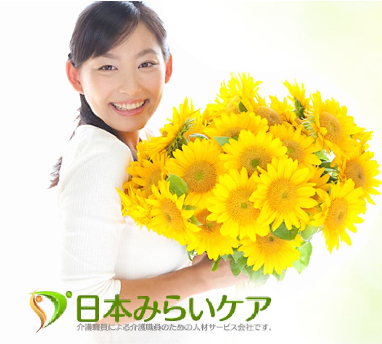 kaigo_mirai.jpg