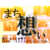 まち想いラジオ 第133回 都議会議員 石毛しげるさん 東京消防庁 西東京消防署長 長沢享さん 2015年4月25日放送