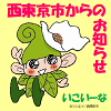 西東京市からのお知らせ 17年3月15日放送