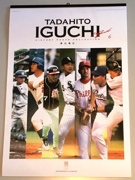 preIguchi(450600)_171231.jpg
