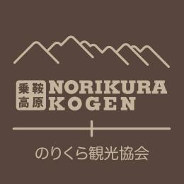 pre_norikura_logo260260_181207.jpg