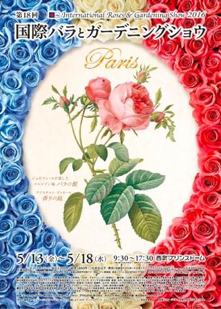 pre_rose_gardeningshow320448_160423.jpg