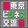 「元気がつながる~ウエストビズ!」18年6月6日(水)第23回放送分 (出演:有限会社 橘鮨 山本 和さん)