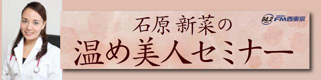 石原新菜の温め美人セミナー