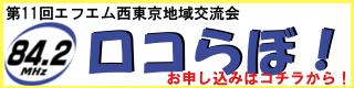 第11回エフエム西東京地域交流会「ロコらぼ!」開催!