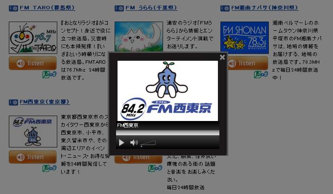 http://842fm.west-tokyo.co.jp/fmimages/simul_guide_04.jpg