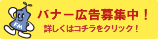 バナー広告募集中!