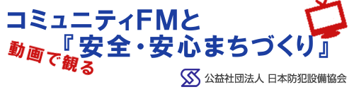『安全・安心まちづくり』に果たすコミュニティFMの役割