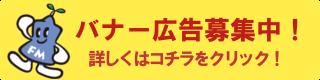 FM西東京 バナー募集中