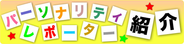 パーソナリティ・レポーター紹介