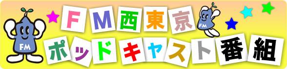 FM西東京ポッドキャスト番組紹介