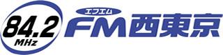 FM西東京84.2コミュニティラジオ