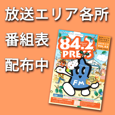 842PRESS