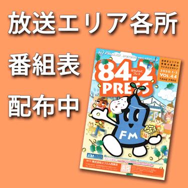 842PRESS