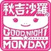 akiyoshi_gnm_icon.jpg