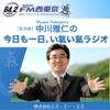 中川雅仁の「今日も一日、い氣い氣ラジオ」