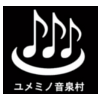 ユメミノ音泉村~音楽!源泉かけ流し~